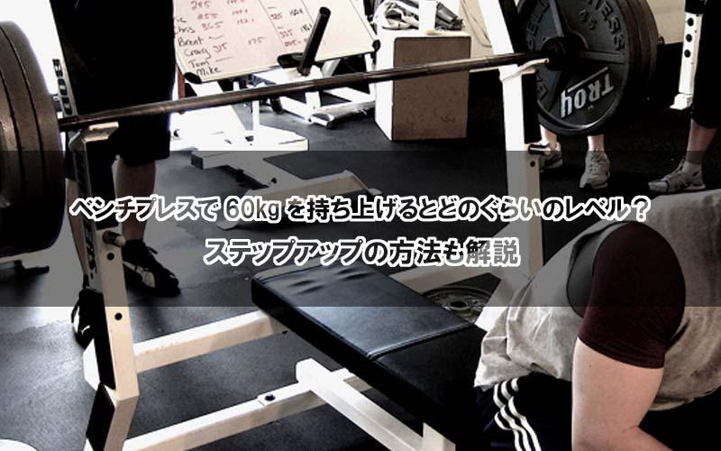 80kg ベンチ プレス