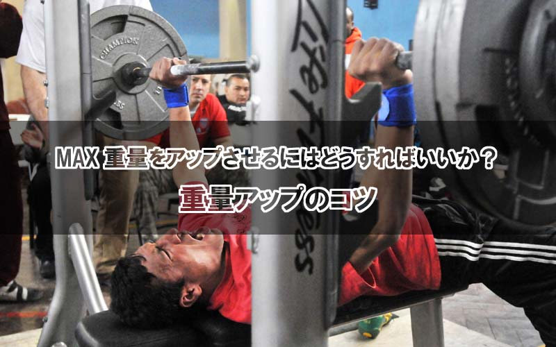 70kg ベンチ プレス ベンチプレスで60kgはどのぐらいのレベル?壁を超えるための方法も解説