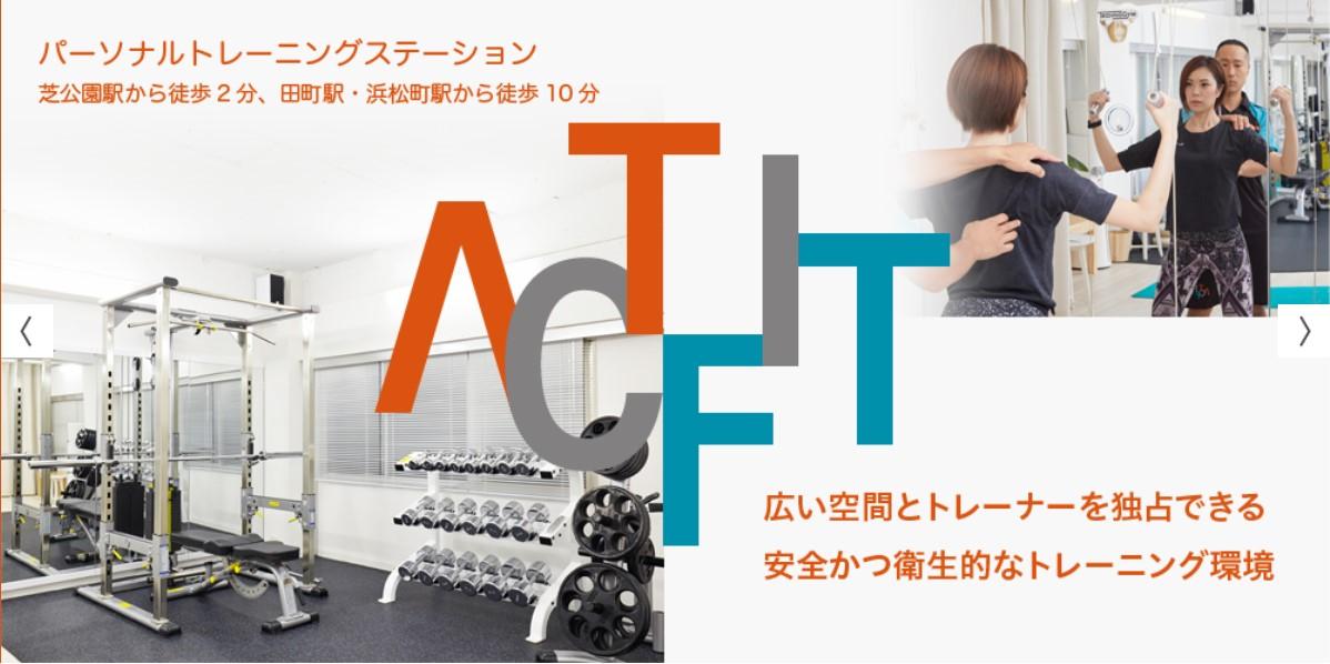 ActFit(アクトフィット)の施設画像
