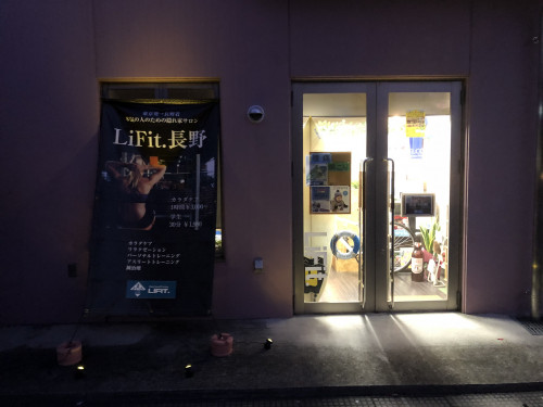 LiFit.(ライフィット)の施設画像