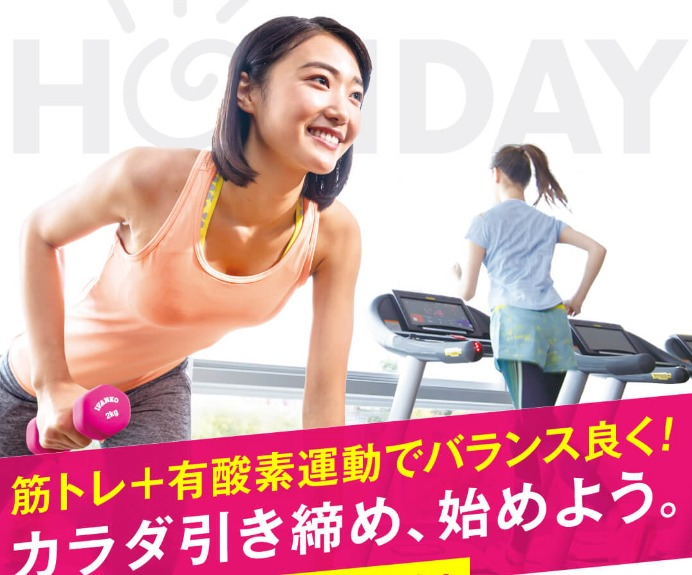 スポーツ 岡山 ホリデイ クラブ