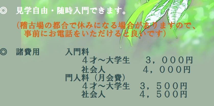 合気道・護身術 皇武塾の施設画像