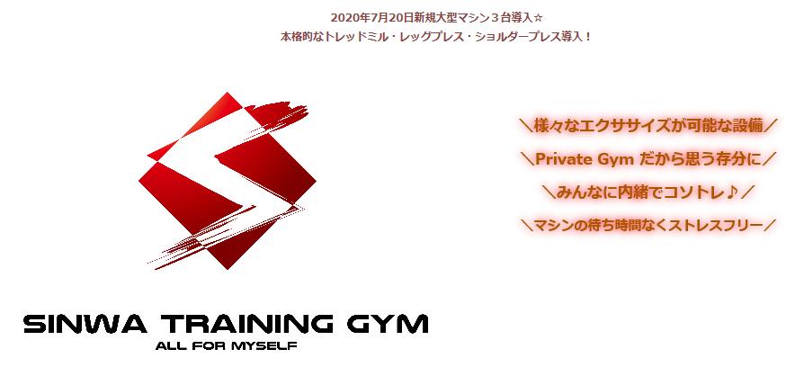 プライベートジム Sinwa Training Gymの施設画像