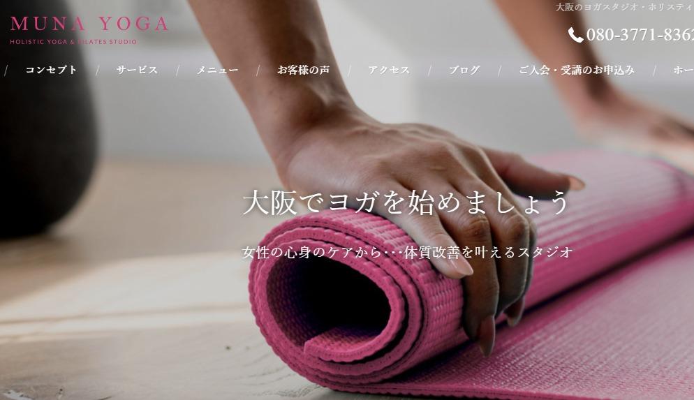 ホリスティック Muna Yogaの施設画像