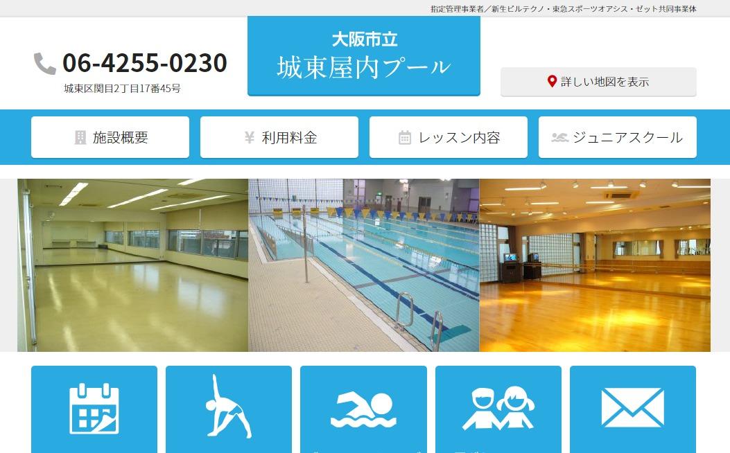 大阪市城東屋内プールの施設画像