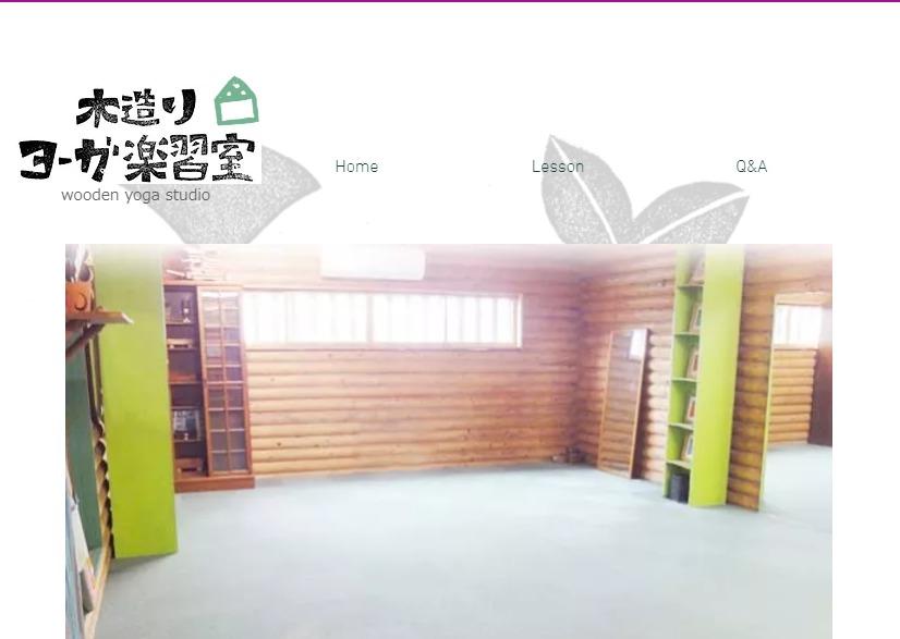 木造りヨーガ楽習室の施設画像