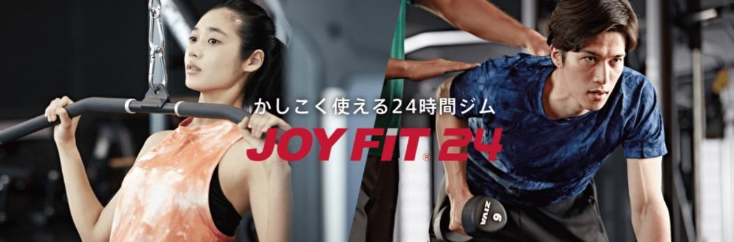 JOYFIT24 桜新町の施設画像