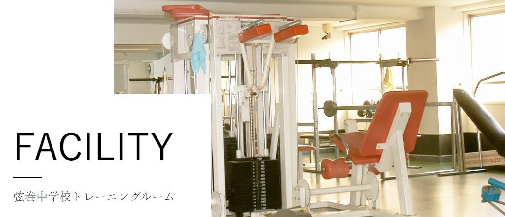 弦巻中学校トレーニングルームの施設画像