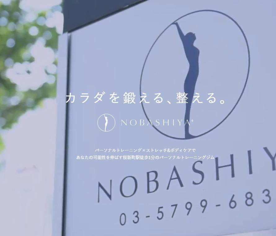 NOBASHIYA+(ノバシヤプラス)の施設画像