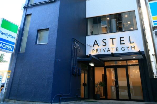 ASTEL PRIVATEGYMの施設画像