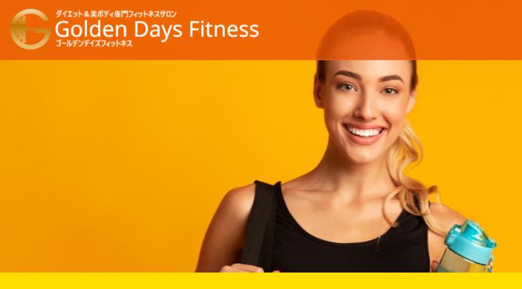 ダイエット&美ボディ専門フィットネスサロン Golden Days Fitness(ゴールデンデイズフィットネス)の施設画像