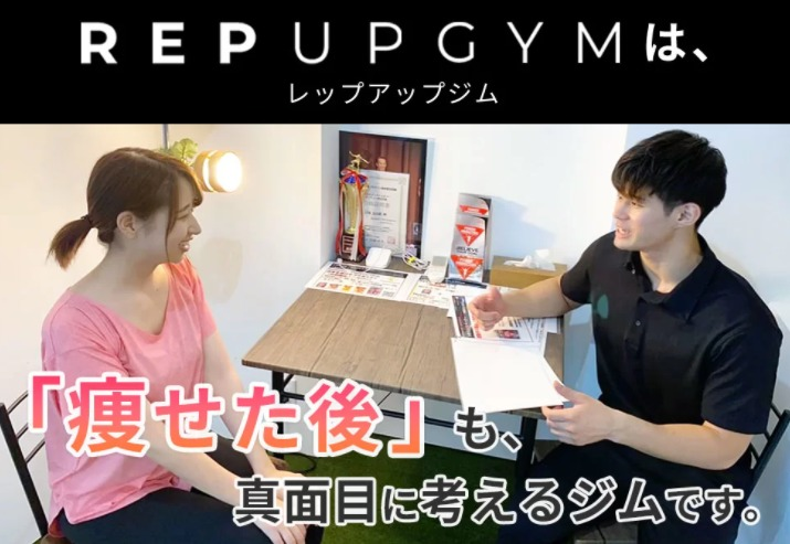 REPUPGYM(レップアップジム)新中野店の施設画像