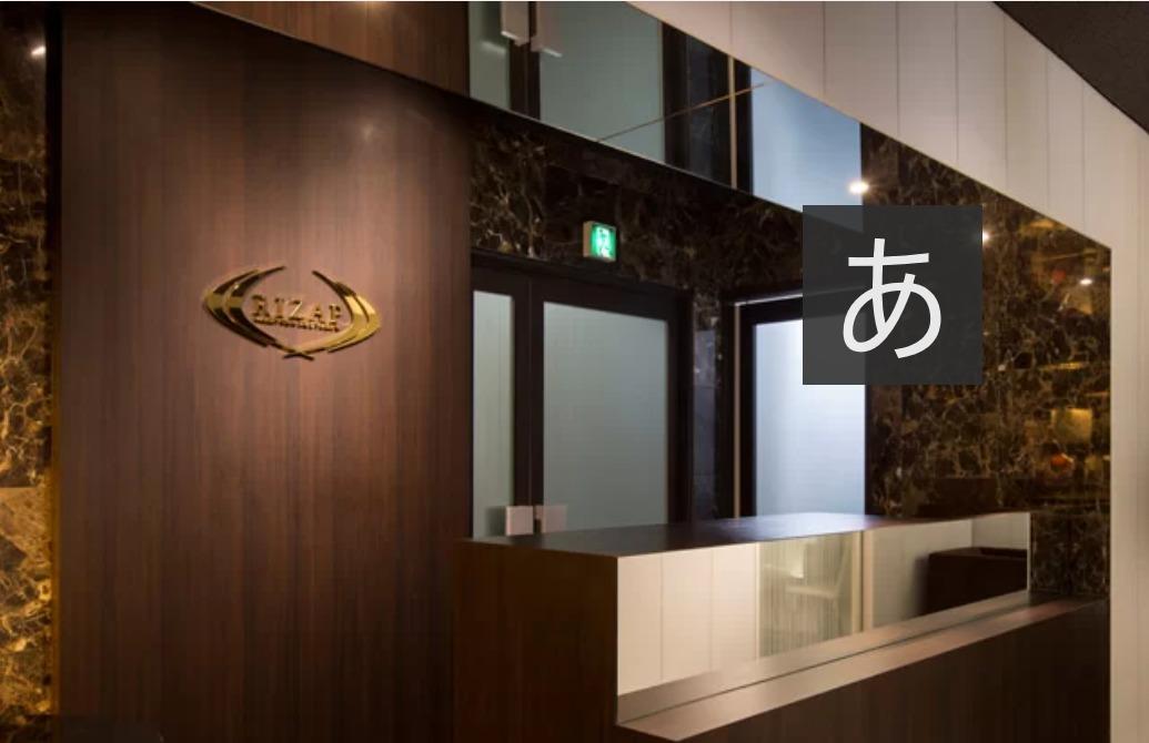 RIZAP(ライザップ)仙台店の施設画像