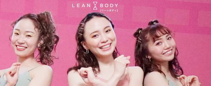 LEAN BODYの画像