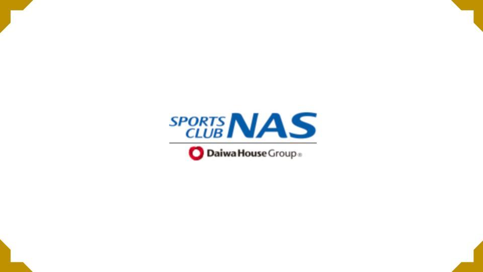 スポーツクラブNAS
