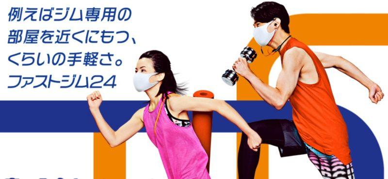 ファストジム24中野新橋店の施設画像