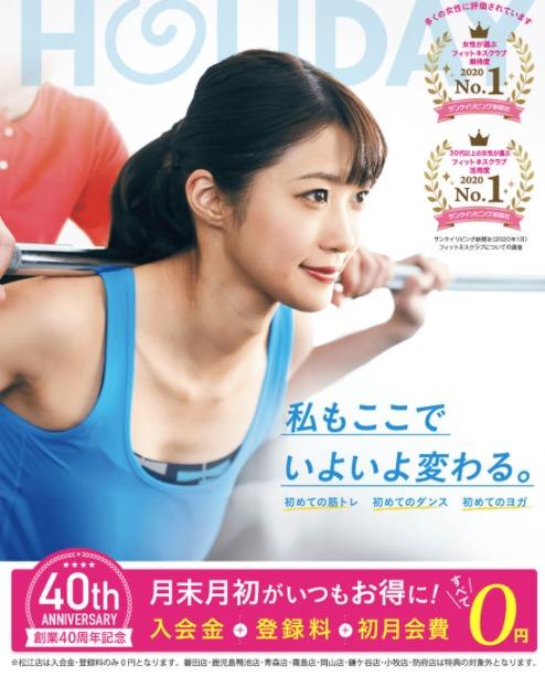 クラブ ホリデイ 岡山 スポーツ