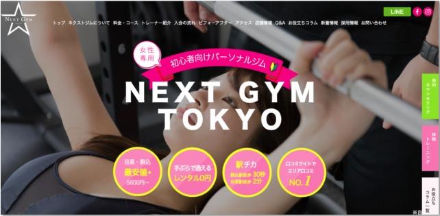 NEXT GYM TOKYO 駒込店の施設画像