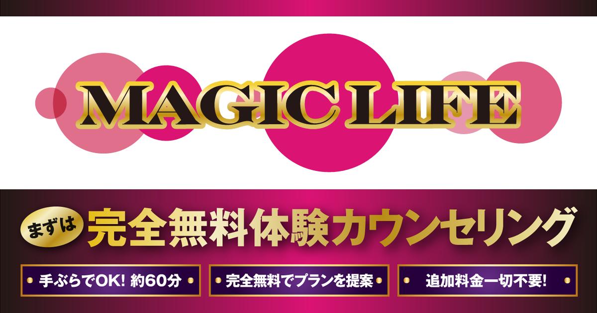 MAGIC LIFE(マジックライフ)の施設画像
