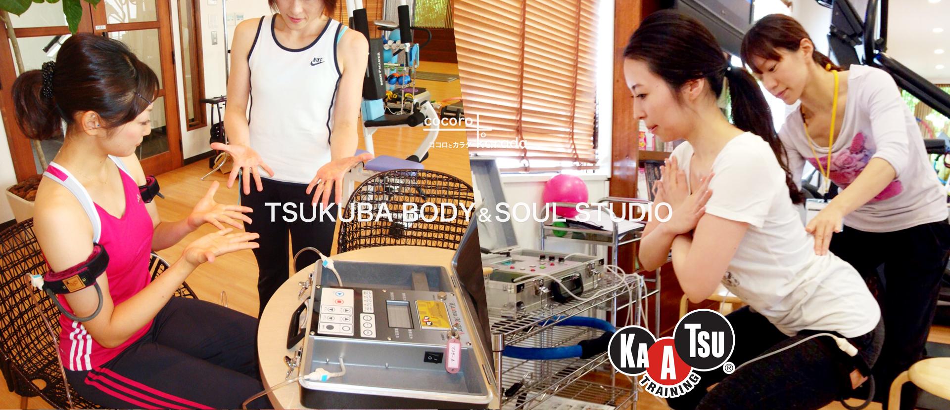 TSUKUBA BODY & SOUL STUDIOの施設画像