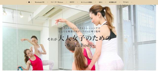 Wakabodyの施設画像