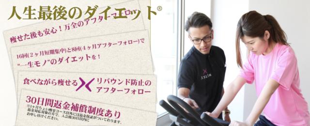 XSLIM(エクスリム)立川店の施設画像