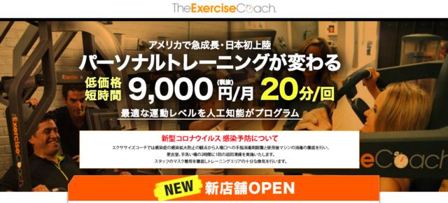 exercise coach 四条烏丸店の施設画像