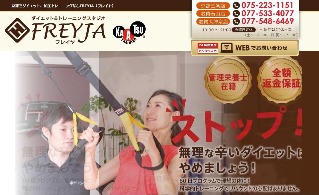 ダイエット&トレーニングスタジオFREYJAの施設画像