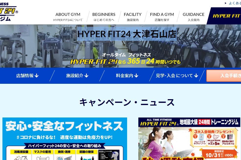 HYPER FIT24 大津石山店の施設画像