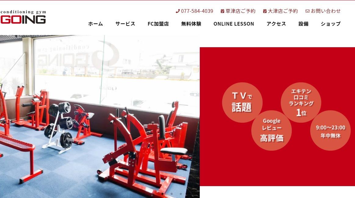 GOING草津店の施設画像