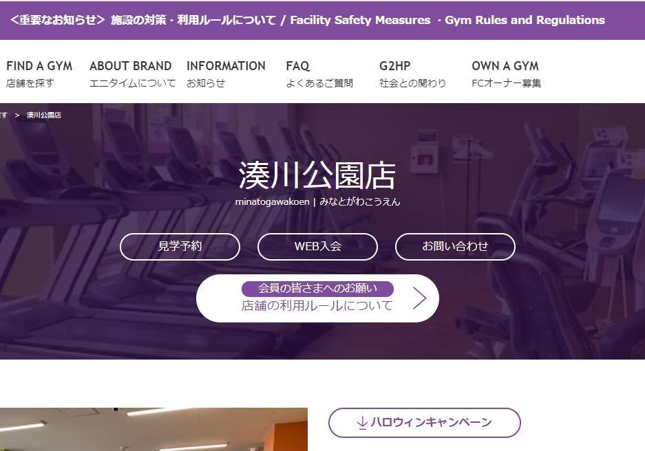 Anytimefitness 湊川公園店の施設画像