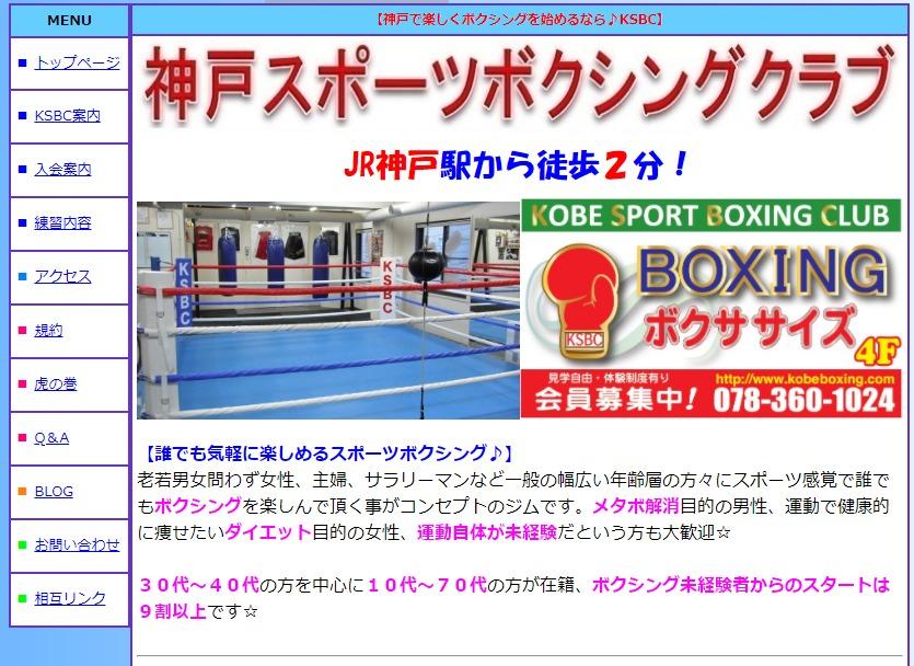 神戸スポーツボクシングクラブの施設画像
