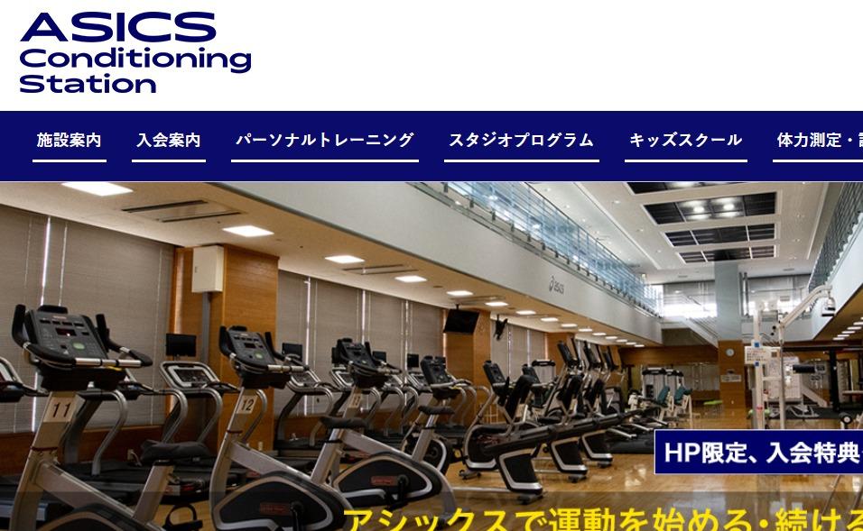 ASICS Conditioning Stationの施設画像