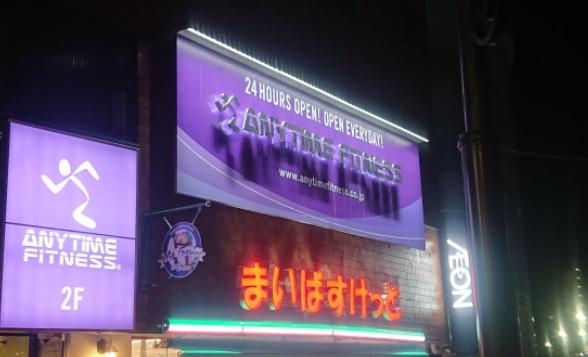エニタイムフィットネス川崎店の施設画像