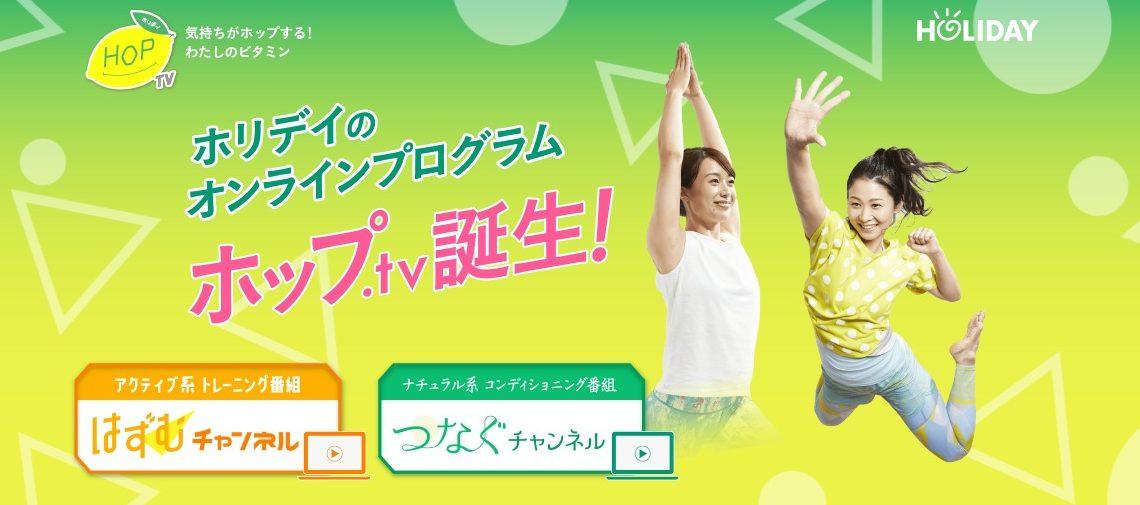 京都 クラブ ホリデイ スポーツ