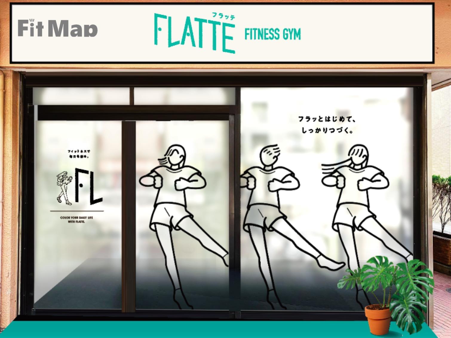 FLATTE FITNESS GYMの施設画像