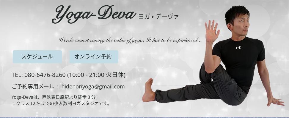 Yoga-Deva  ヨガ・デーヴァの施設画像