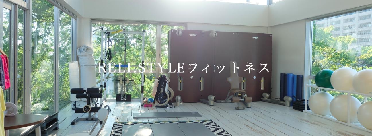 RELI.STYLEの施設画像