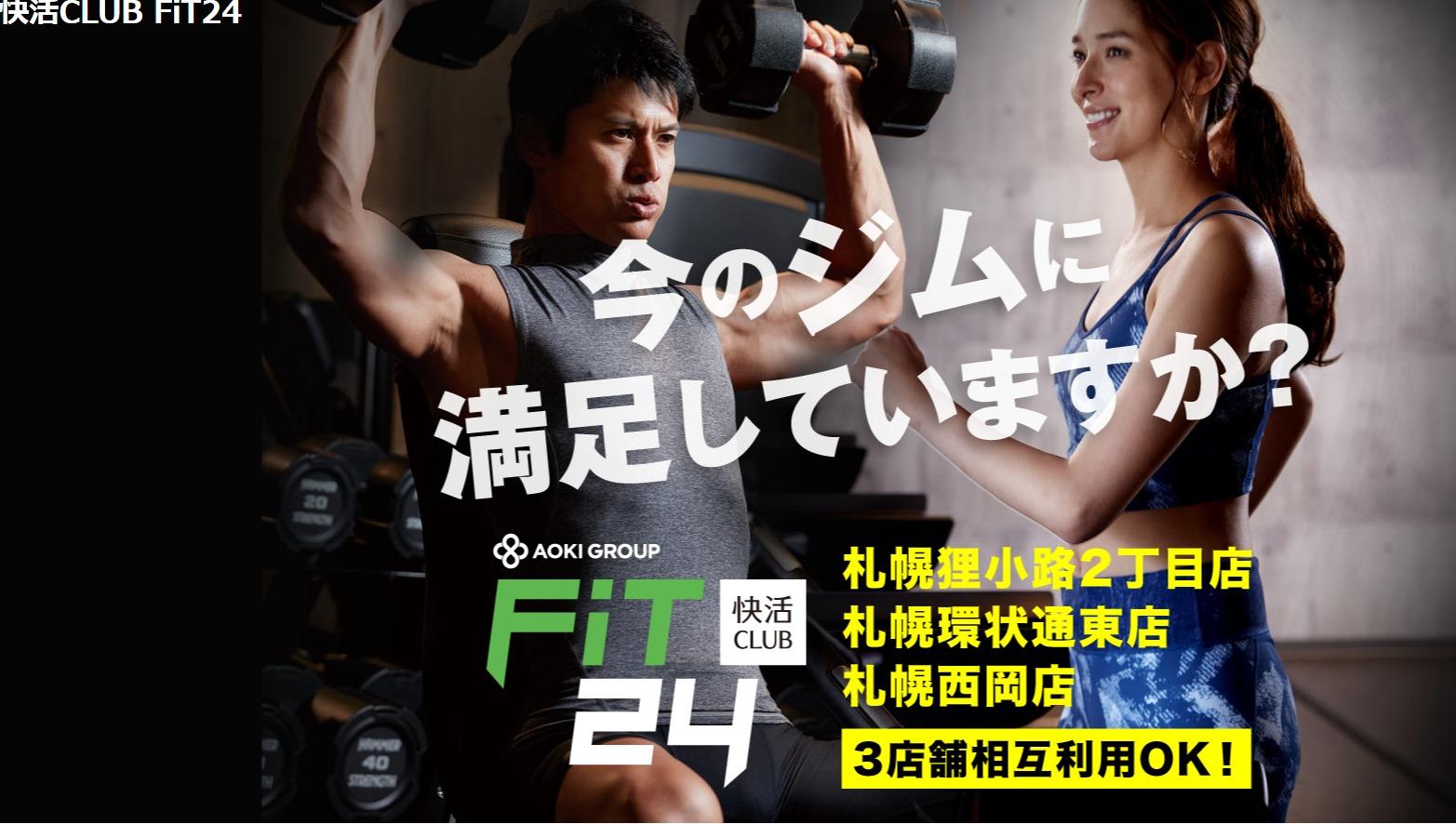 快活CLUB Fit24 札幌狸小路2丁目店の施設画像