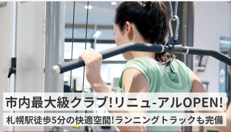 コナミスポーツクラブ 札幌店の施設画像