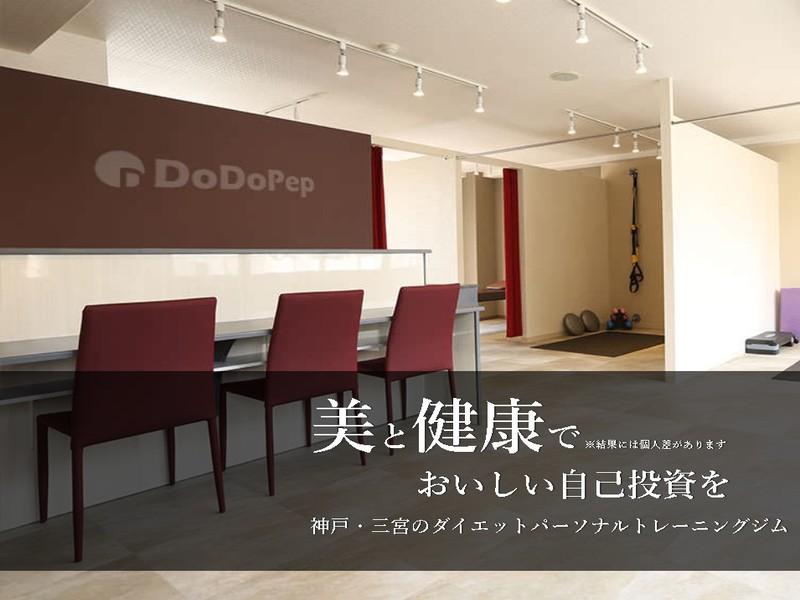 DoDoPepの施設画像