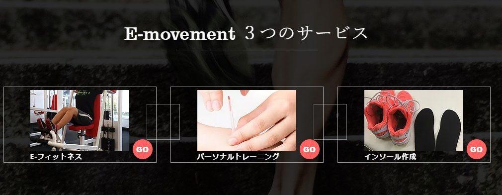 E-movementの施設画像