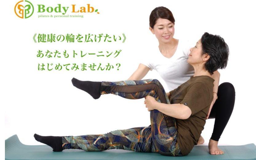 BodyLab.(ボディラボ) 白山の施設画像
