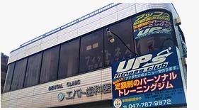 アップスフィットネスクラブの施設画像