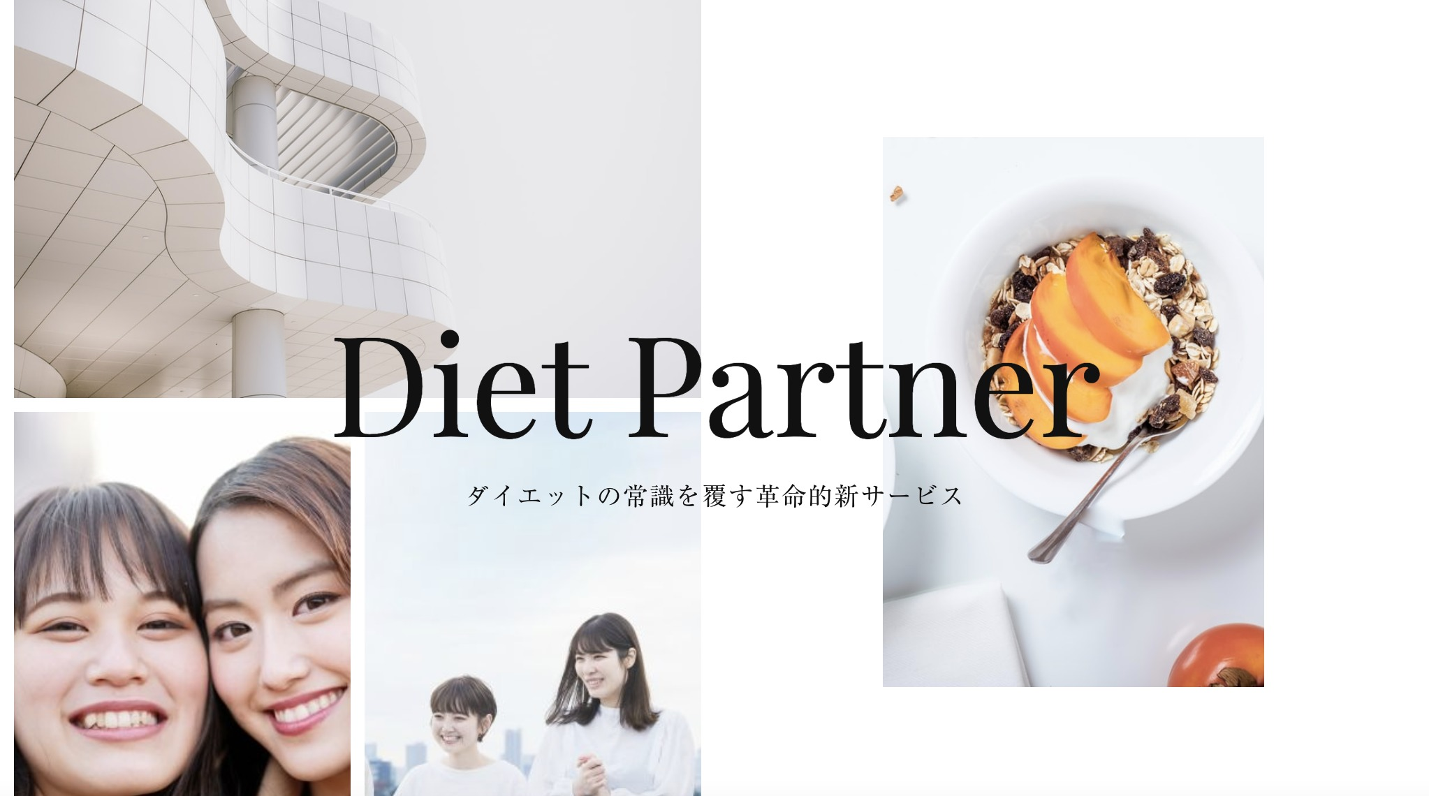 dietpartner.phpの画像