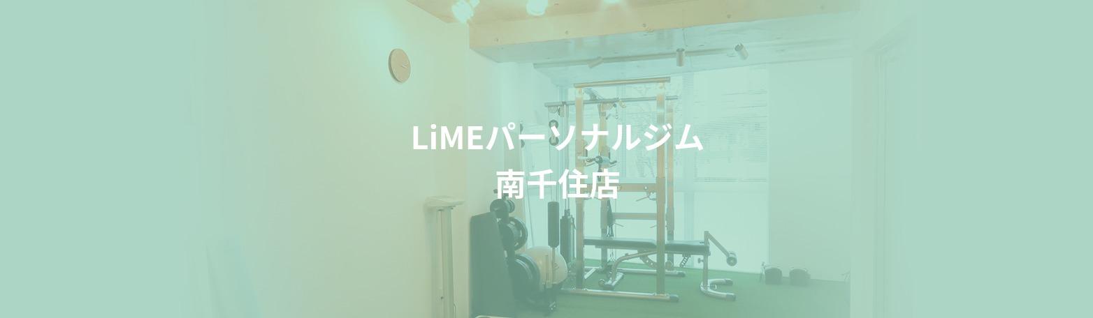 LiMEパーソナルジム南千住店の施設画像
