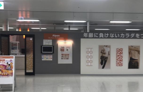アルペンクイックフィットネス ままともプラザ町田店の施設画像