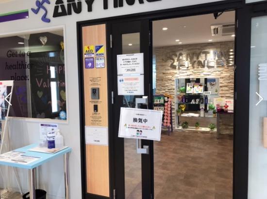 エニタイムフィットネス五日市店の施設画像