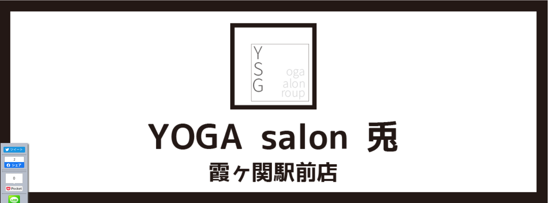 YOGAsalon兎 川越霞ヶ関店の施設画像
