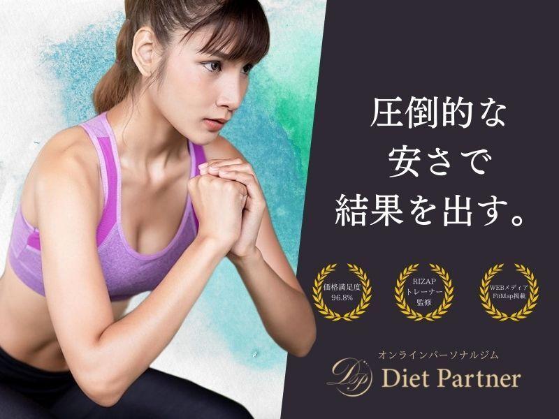 ダイエットパートナーの画像